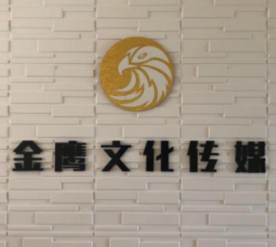 三明市金鹰文化传媒有限公司