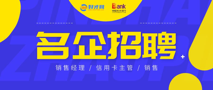 【双休+五险一金】中国光大银行股份有限公司福州分行